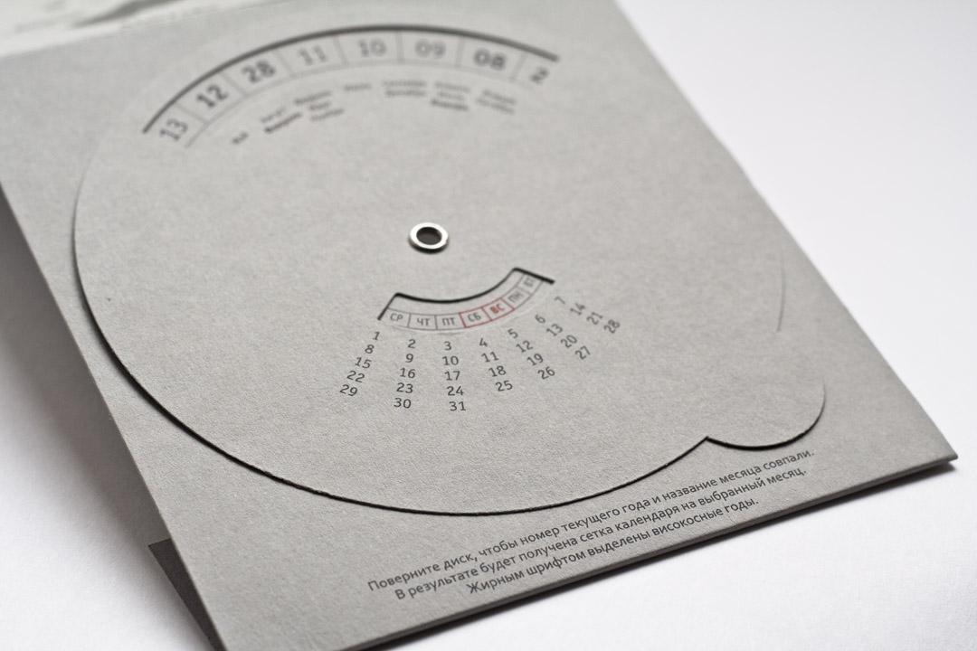 Как сделать дисковый календарь своими руками